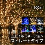 クリスマスイルミネーション高輝度LED100球10m屋外用防水加工/防雨型