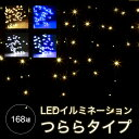 イルミネーション つらら 氷柱 【シャンパンゴールド/ホワイト/ブルー】LEDイルミネーション 168球 2.5m LED 電飾 ライト 屋外用 防水加工 防雨型 【おとぎの国】