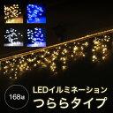 イルミネーションライト 屋外 つらら 氷柱 168球 2.5m LEDイルミ LEDライト 屋外 屋内 防水加工 防雨型 電飾 照明 デ…