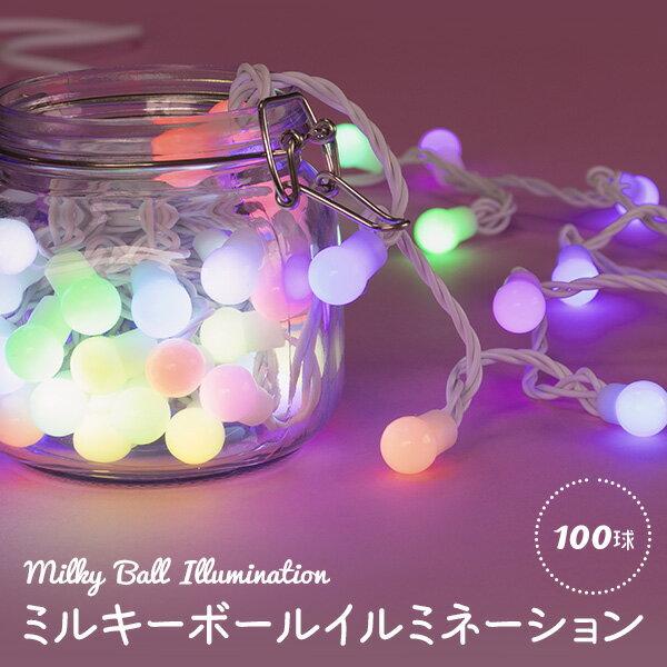 クリスマス イルミネーション おしゃれ 可愛い LED 屋外対応イルミ 高輝度 LED 100球 10m ミックス 屋外用 防水加工 防雨型 ミルキーボールイルミネーション 【おとぎの国】