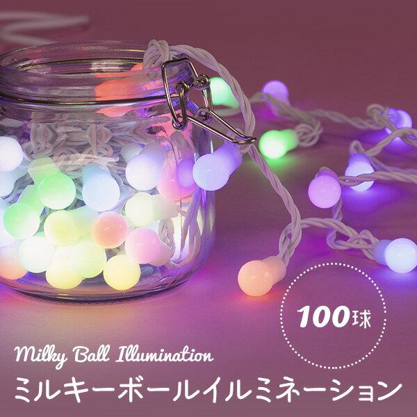 イルミネーション ミルキーボール 高輝度LED 100球 10m 送料無料 クリスマスツリーやインテリアライト 間接照明 ガーランド 照明 防水 屋外対応 かわいい おしゃれ
