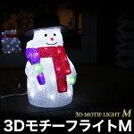 クリスマスイルミネーションLED3DモチーフライトMサイズ