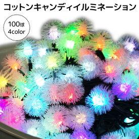 イルミネーションライト 綿あめのようなふわふわ光る 100球 10m インテリアライト 間接照明 ガーランド 照明 防水 屋外対応 【おとぎの国】