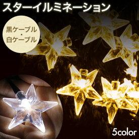 イルミネーションライト 屋外 星 100球 10m スター ライト クリスマスツリー LED電装 屋外用 防水加工 防雨型 【おとぎの国】