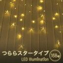 イルミネーションライト つららスター 氷柱 LEDイルミネーションライト 168球 2.5m LED 電飾 ライト 屋外用 防水加工 …