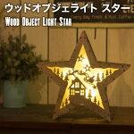 クリスマスイルミネーションウッドオブジェライトスターLED10球【おとぎの国】