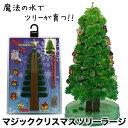 マジック クリスマスツリー シリーズ ラージタイプ マジックスノー