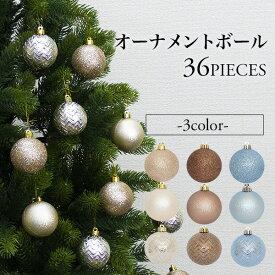 クリスマス オーナメントボール 36個セット ボール直径6cm パールホワイト ブラウン スカイブルー 北欧 おしゃれ 装飾 飾り ディスプレイ 2020 【おとぎの国】