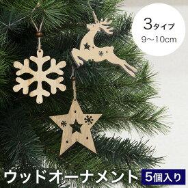 【メール便】 クリスマス オーナメント ウッド 5個セット 【おとぎの国】