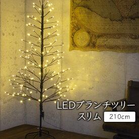 クリスマスツリー LED ブランチツリー スリム ブラウン ホワイト 210cm 欧米 おしゃれ 木 枝ツリー イルミネーションライト 飾り 電飾 【おとぎの国】