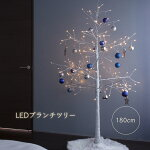 クリスマスツリー180cm北欧おしゃれLEDブランチツリーホワイト180cm木枝ツリー白樺ツリーLEDライトツリー電飾ツリー2020【おとぎの国】