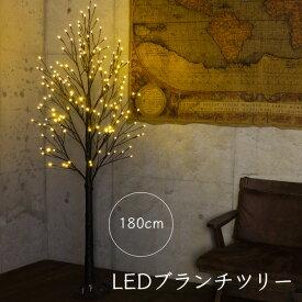 クリスマスツリー LED ブランチツリー ホワイト ブラウン 180cm 欧米 おしゃれ 木 枝ツリー イルミネーションライト 飾り 電飾 【おとぎの国】