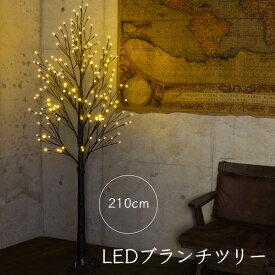 クリスマスツリー LED ブランチツリー ホワイト ブラウン 210cm 欧米 おしゃれ 木 枝ツリー イルミネーションライト 飾り 電飾 【おとぎの国】