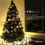 クリスマスツリー180cm北欧シンプルクラシックタイプおしゃれヌードツリー2018簡単