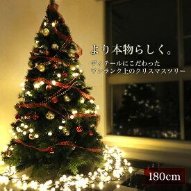 クリスマスツリー 180cm おしゃれ 北欧 シンプル クラシックタイプ ヌードツリー 【おとぎの国】