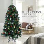 クリスマスツリー/180cm/ヌードツリー/スリム