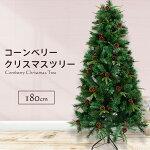 クリスマス/ツリー/コーンベリー/松ぼっくり/ベリー