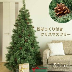 クリスマスツリー 150cmおしゃれ 北欧 松ぼっくり付き 松かさツリー リアル ヌードツリー スリムツリー オブジェ ディスプレイ 2020 【おとぎの国】