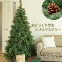 クリスマスツリー 180cm 北欧 おしゃれ 松ぼっくり付き 松かさツリー リアル ヌードツリー スリムツリー オブジェ デ…