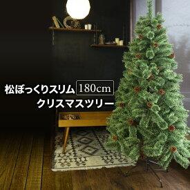 クリスマスツリー 180cm スリムタイプ 北欧 おしゃれ 松ぼっくり付き 松かさツリー ヌードツリー リアルなもみの木 飾り 【おとぎの国】