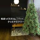 【5%OFFクーポン& P5倍】クリスマスツリー 210cm スリムタイプ 北欧 おしゃれ 松ぼっくり付き 松かさツリー ヌード…
