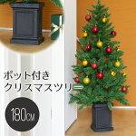 クリスマスツリー180cmポットツリースリム北欧おしゃれヌードツリー2018ポットポット付きツリー北欧【おとぎの国】
