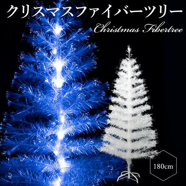 クリスマスツリー ファイバーツリー 光ファイバーツリー 180cm ブルー&ホワイト 北欧 おしゃれ LEDチップ内蔵 LEDイルミネーション内蔵 枝発光 電飾内蔵 LED電飾 クリスマスショップ 【おとぎの国】
