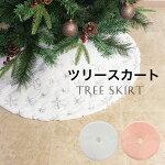 クリスマスツリー/ツリースカート