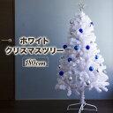 クリスマスツリー 180cm 北欧 おしゃれ ヌードツリー ホワイトツリー ホワイト 【おとぎの国】