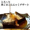 とろ〜り 黒ごまこんにゃく 3個セット デザート 大人気黒ゴマこんにゃく【大分県産】