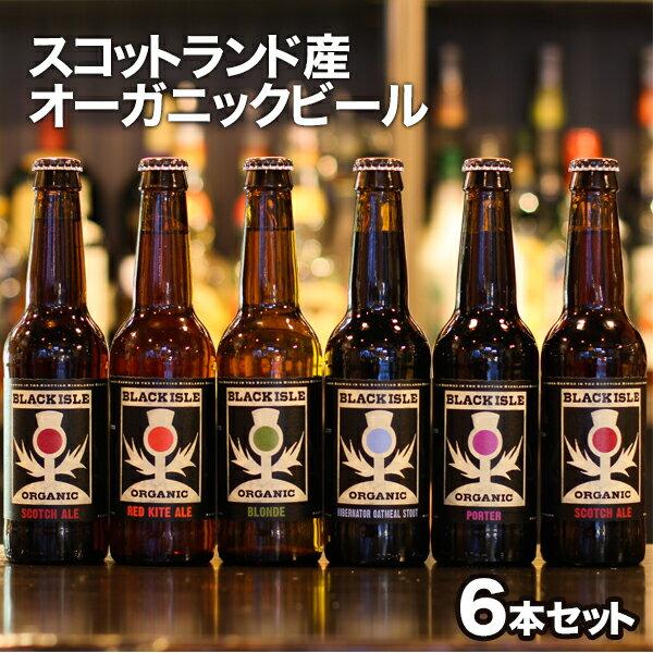 【送料無料】ビール スコットランド産オーガニックビール 330ml×6本 BLACK ISLE ブラックアイル 6本セット エール ラガー 【酒類】