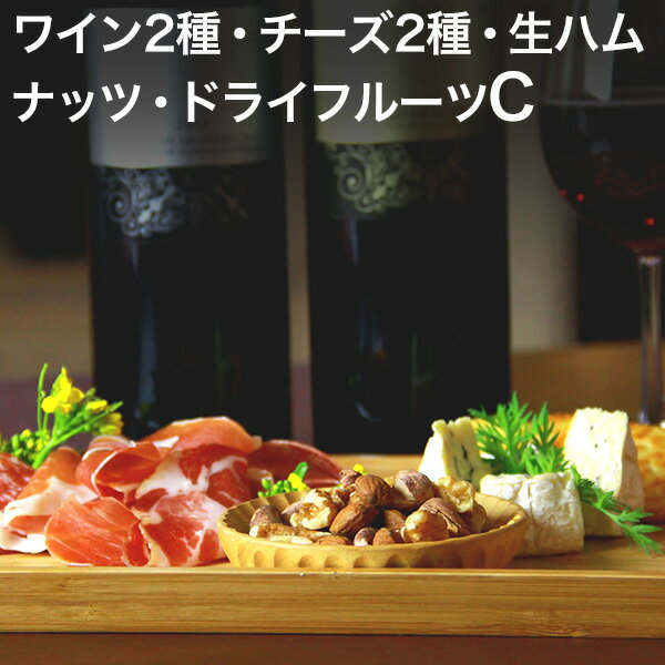 送料無料 ラッピング無料 ワインセット ギフト 厳選赤ワイン2種 チーズ 生ハム サラミ ドライフルーツ ミックスナッツの豪華ワインギフトセット 詰め合わせセット