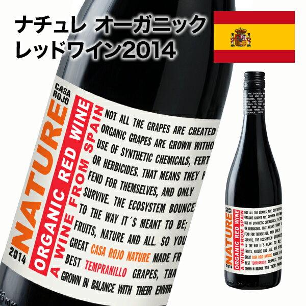 赤ワイン Nature Organic Red Wine ナチュレ オーガニック レッド ワイン 750ml 【酒類】