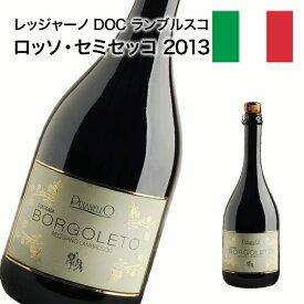 スパークリングワイン 中辛口 ランブルスコ・ロッソ・セミセッコ 2013 イタリアランブルスコ 750ml 自社輸入 低アルコールワイン