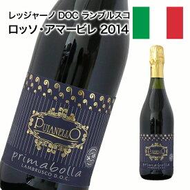 スパークリングワイン 甘口 ランブルスコ・ロッソ・アマービレ 2014 イタリアランブルスコ 750ml 自社輸入 低アルコールワイン