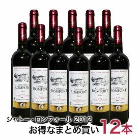 ワインセット 金賞ボルドー シャトー・ロンフォール 2012×12本セット金賞ワイン 750ml 自社輸入