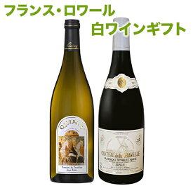 送料無料 ラッピング無料 白ワインギフトセット フランス ロワール産の辛口白ワインギフト