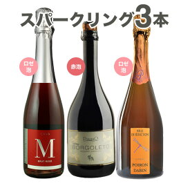 スパークリングワインセット 送料無料 ロゼ赤スパークリング3本 シャンパン製法カヴァcava ランブルスコ フランスロワール産泡