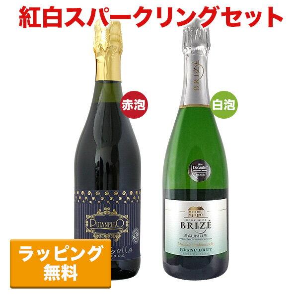 お中元 送料無料 ラッピング無料 ワインセット ギフト 紅白スパークリングワイン 2本セットランブルスコ 金賞受賞スパークリングワインのワインギフト