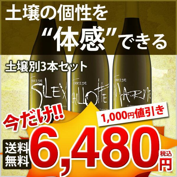 ワインセット2019円値引 フランスロワール地方のソーヴィニヨン・ブラン使用土壌の個性を楽しむ飲み比べ 3本セット