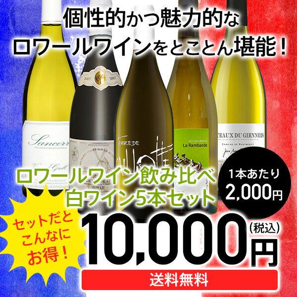 ワインセット ロワール産白ワイン飲み比べセット5本セット 白の名産地フランスロワール地方の美味しいワイン飲み比ベ