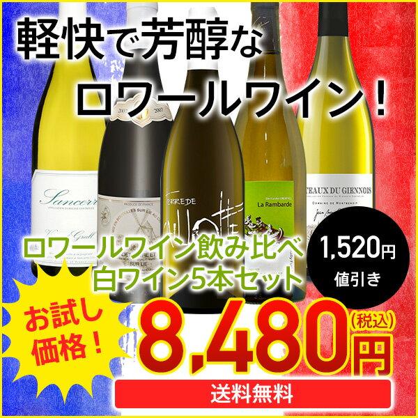 ワインセット3020値引 白ワインの名産地 フランス ロワール地方の美味しい白ワイン飲み比べ 白ワイン 5本セット