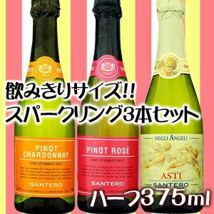 ハーフワインセット スパークリングワイン3本セット女性でも気軽に飲めるワイン ワインが苦手な方でも飲める初心者向け プレゼント ギフト お試しワイン