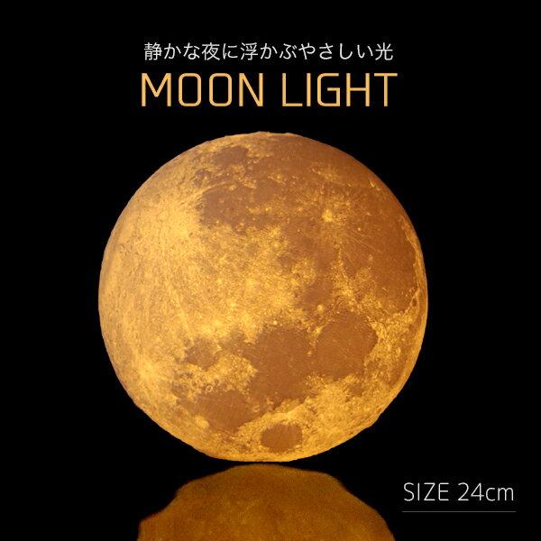 月型ライト MOON LIGHT-ムーンライト- 24cm USB充電式 LED照明 月型ランプ 月光 3Dプリント 無段階調光 温白色 オレンジ色切替 かわいい ボールランプ 寝室間接照明 フロアライト スタンド照明 irp01