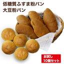 冷凍パン 糖質オフ 低糖質 パン 糖質制限 【強炭酸水仕込み】九州産小麦ふすま使用 天然素材 低糖質パン コッペパン&…