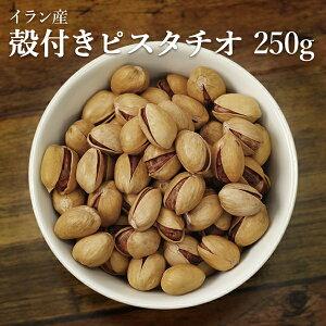 【メール便】 高品質 殻付きピスタチオ 250g 鮮度抜群 国内オリジナルロースト 大粒 自然塩 濃厚なコクと風味