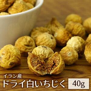 【メール便】 プチギフト 高品質 ドライ白いちじく 40g 無添加 砂糖不使用 イラン産 小粒 自然の甘みが凝縮