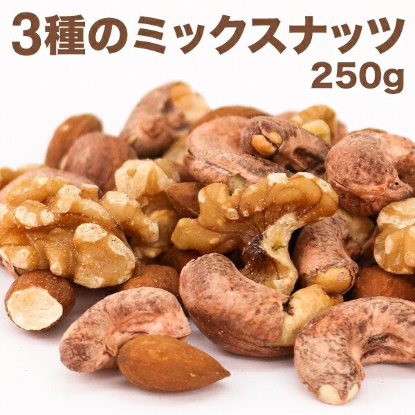 高品質 3種のミックスナッツ 250g 生くるみ アーモンド カシューナッツ 自然塩 食物繊維たっぷり