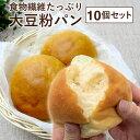 (保存料 イーストフード 乳化剤不使用)冷凍パン クーポン配布中! 糖質オフ 低糖質 パン 糖質制限 【強炭酸水仕込み…