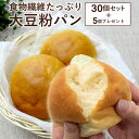 (保存料 イーストフード 乳化剤不使用)冷凍パン 糖質オフ 低糖質 パン 糖質制限 【強炭酸水仕込み】糖質85%カット…